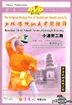 The Original Boxing Tree Of Traditional Shaolin Kung Fu - Routine III Of Small Arms-through Boxing (DVD) (China Version)