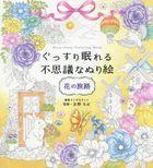 Deep Sleep Coloring Book 'Hana no Tabiji'