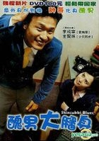 Shinsukki Blues (DVD) (English Subtitled) (Taiwan Version)