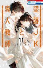 Tsuiraku JK to Haijin Kyoushi 11