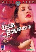 The Stud And The Nympho (Hong Kong Version)
