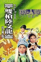 The Double-speared Luk Man-lung (VCD) (Collector's Edition) (Hong Kong Version)