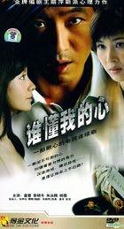 Shui Dong Wo De Xin (H-DVD) (End) (China Version)