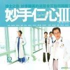 妙手仁心 III (VCD) (第二辑) (完) (TVB剧集)