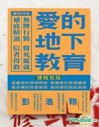 Ai De Di Xia Jiao Yu