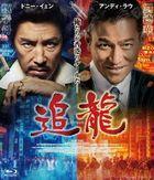 Chasing The Dragon  (Blu-ray) (Japan Version)