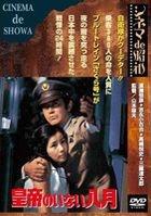 KOTEI NO INAI 8 GATSU (Japan Version)
