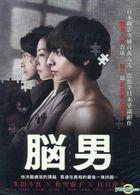 The Brain Man (2013) (DVD) (Taiwan Version)
