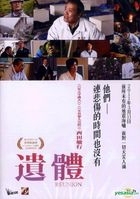 Reunion (2013) (DVD) (English Subtitled) (Hong Kong Version)