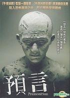 Premonition (DVD) (Hong Kong Version)