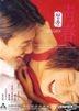 Plum Blossom (DVD) (Hong Kong Version)
