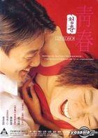 青春 (DVD) (香港版)