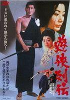 Yukyo Retsuden  (DVD) (Japan Version)
