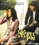 Secret Sunshine (VCD) (Hong Kong Version)