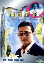 Prince Of Broadcasters (DVD) (Hong Kong Version)
