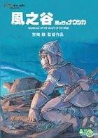 Nausicaa Of The Valley Of The Wind (DVD)(English Subtitled)(Hong Kong Version)