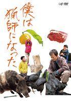 Boku wa Ryoshi ni Natta (DVD) (Japan Version)