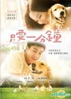 One Minute More (2014) (DVD) (Taiwan Version)