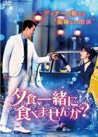 Dinner Mate (DVD) (Box 1) (Japan Version)