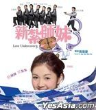 新紮師妹3 (2006) (Blu-ray) (香港版)
