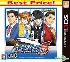 逆轉裁判 5 (3DS) (廉價版) (日本版)