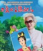 Diao Man Gong Zhu Gang Fu Ma (DVD) (Anime Edition) (Hong Kong Version)