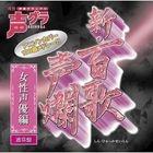 Shin Yakka Seiran - Josei Seiyuu Hen - (Normal Edition)(Japan Version)