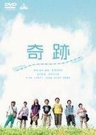 Kiseki (I Wish) (DVD) (Normal Edition) (English Subtitled) (Japan Version)