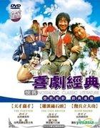 Nostalgic Classic Literature 2 (DVD) (Taiwan Version)