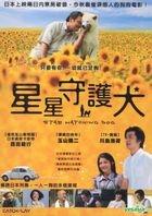 Star Watching Dog (2011) (DVD) (Taiwan Version)