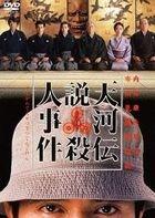 Tenkawa Densetsu Satsujin Jiken (DVD) (Japan Version)