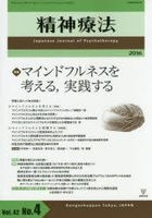 精神療法 Vol.42No.4(2016)