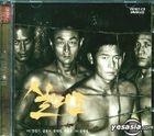 Silmido (VCD) (Korea Version)