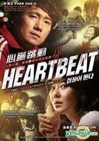 Heartbeat (DVD) (Malaysia Version)