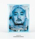 Yoo Byung Jae - Handwarmer & Heating Patch (Normal Edition)