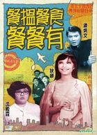 One Day At A Time (DVD) (Hong Kong Version)
