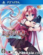 Koisuru Otome to Shugo no Tate: Bara no Seibo (Normal Edition) (Japan Version)
