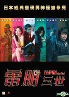 Lupin The Third (2014) (DVD) (English Subtitled) (Hong Kong Version)