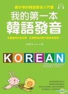 Korean made easy – Starter