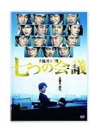 Whistleblower (DVD) (Normal Edition) (Japan Version)