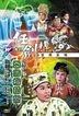 血洗梅花澗 (1960) (DVD) (香港版)