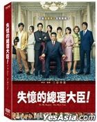 Hit Me Anyone One More Time (2019) (DVD) (Taiwan Version)