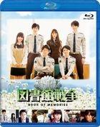 Library Wars: Book Of Memories (Blu-ray)(Japan Version)