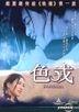 色戒 (2002)