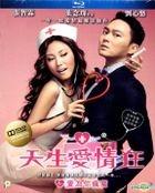 Natural Born Lovers (2012) (Blu-ray) (Hong Kong Version)
