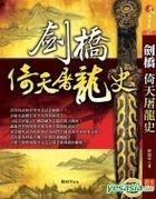 Jian Qiao  Yi Tian Tu Long Shi