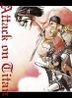 Attack on Titan Part 1: Crimson Bow and Arrow (DVD) (First Press Limited Edition)(Japan Version)