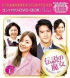 The Legendary Witch (DVD) (Box 1) (Compact Edition) (Japan Version)
