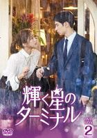 Where Stars Land (DVD) (Box 2) (Japan Version)