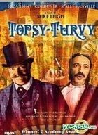 Topsy-Turvy (Korean Version)